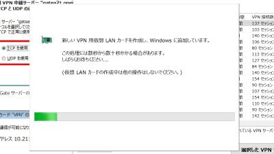VPN用仮想LANカード作成進行画面