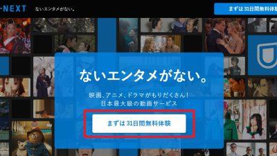 ユーネクストのログイン画面のジャンル2