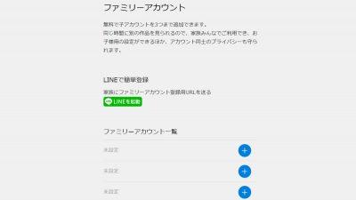 ユーネクストのファミリーアカウント追加画面