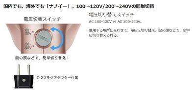 海外対応ドライヤーの電圧切替スイッチと同梱の変換プラグ