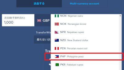トランスファーワイズの通貨選択でペソは受取のみの画像