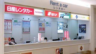 <h4>羽田空港のレンタカー</h4>