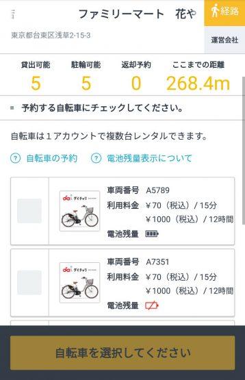 レンタル自転車選択画面