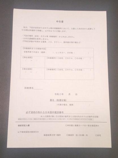 申告書の表