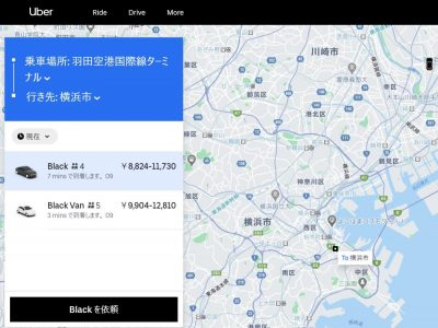 Uber羽田空港→横浜の料金