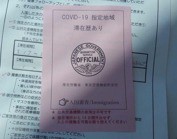 COVID-19指定地域滞在歴ありの赤紙