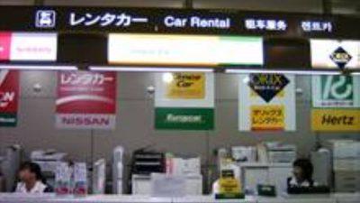 レンタカー受付カウンター