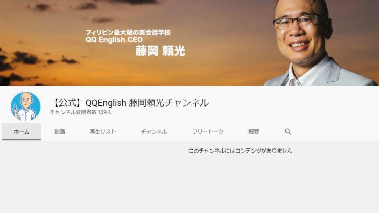 藤岡氏のYouTubeチャンネル