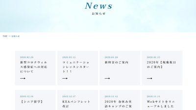KEA(Kaisei English Academy)のお知らせ一覧