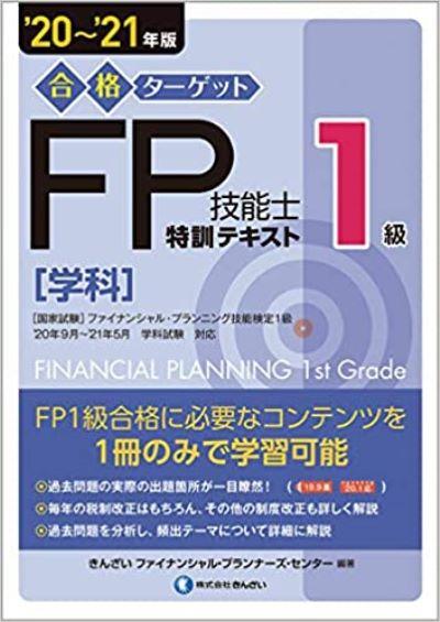 合格ターゲット1級FP技能士特訓テキスト・学科