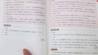 2級FP技能士(学科)精選問題解説集サンプル