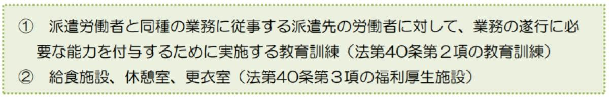 待遇に関する情報【労使協定方式】