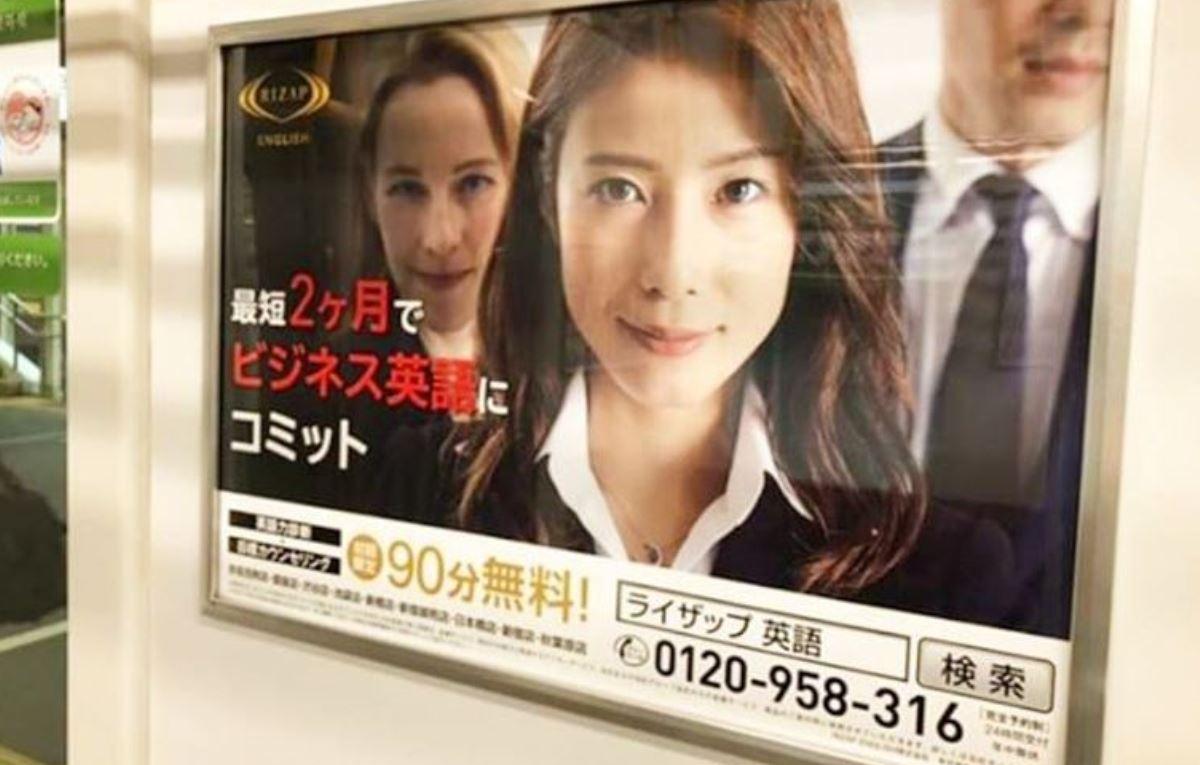 ライザップ英語電車内広告