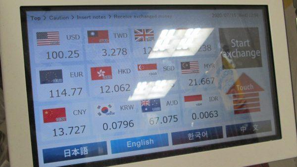 自動両替機の為替レート