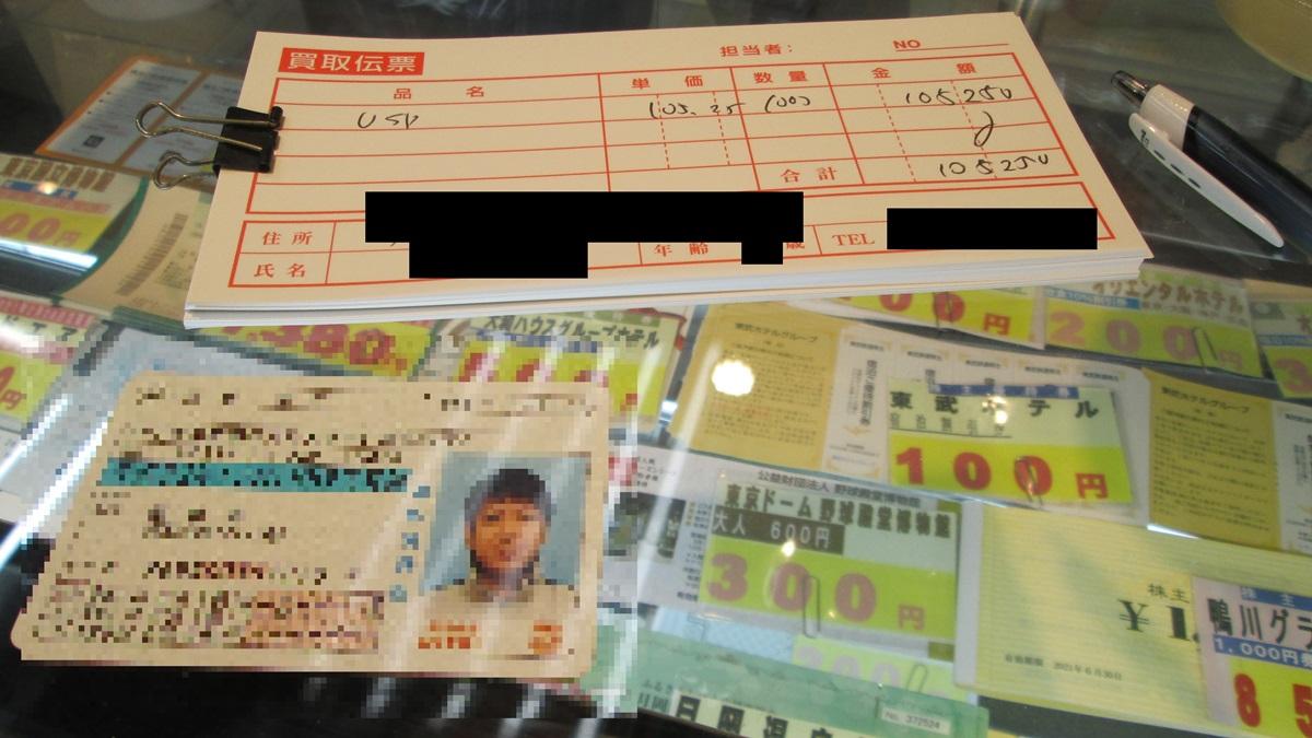 両替申請書と免許証