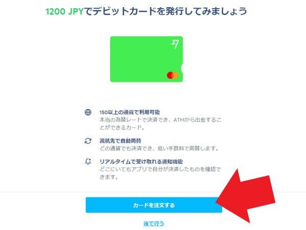 デビットカード申込画面