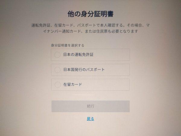 公的書類の選択画面