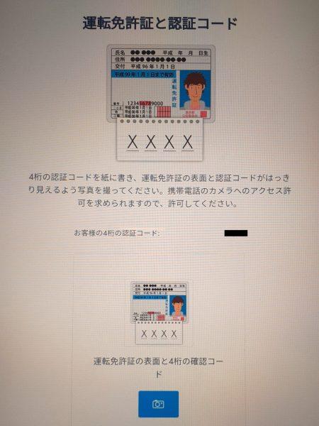 免許証撮影画面1