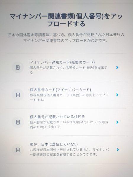 マイナンバー関連書類選択画面