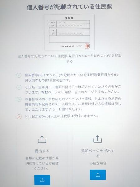 提出用住民票のアップロード画面
