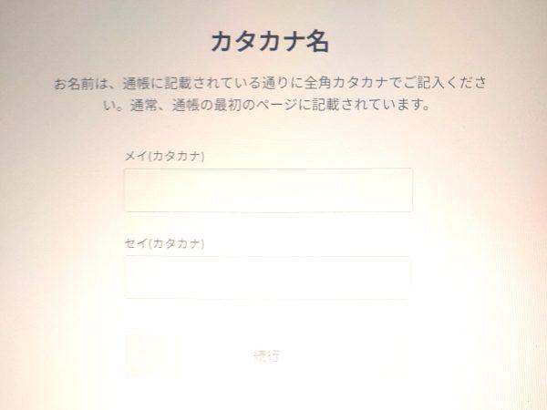 カタカナ名の入力画面