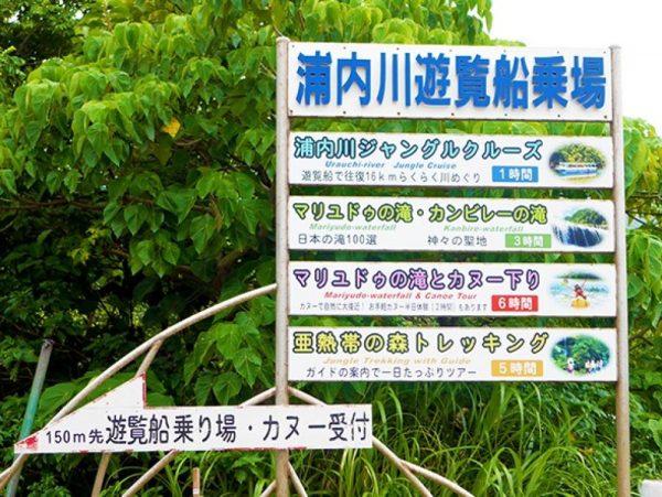 西表島浦内川遊覧船乗り場の看板