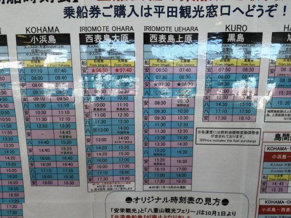 石垣島ー西表島間の時刻表