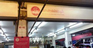 ピンクのカオマンガイ店