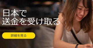 日本で送金を受け取って喜ぶ女性