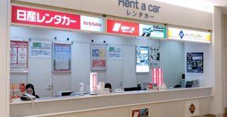 羽田空港レンタカー受付カウンター