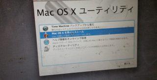 MacOS Xユーティリティ画面